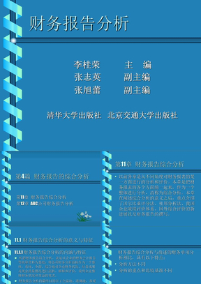 第十一章   财务报告综合分析.ppt