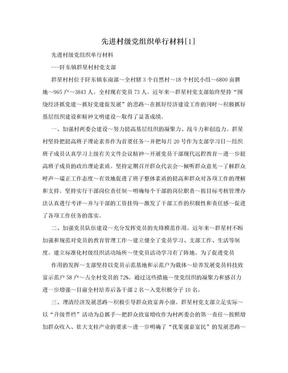 先进村级党组织单行材料[1].doc