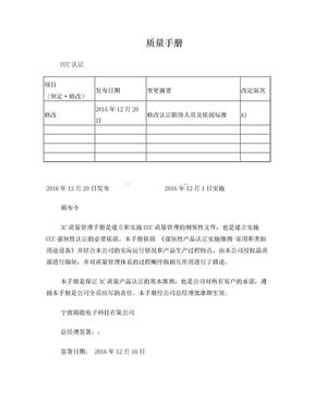 质量手册CCC认证.doc