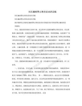 局长廉政警示教育活动讲话稿.doc