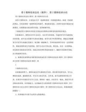骨干教师培训总结(精华)_骨干教师培训小结.doc