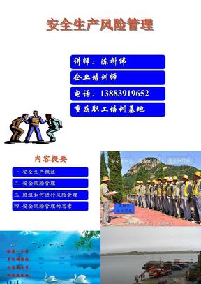 成都铁路局工班长安全风险管理教案.ppt