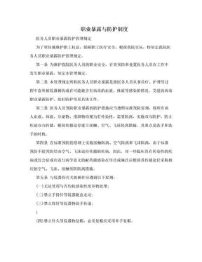 职业暴露与防护制度.doc