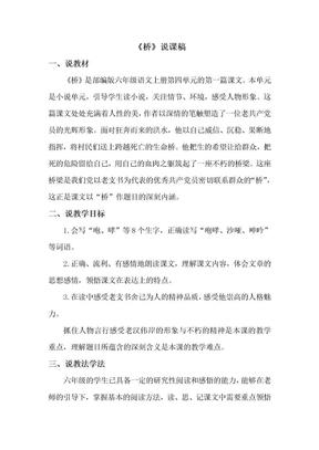 六年级上册语文说课稿- 12 桥  人教部编版.doc