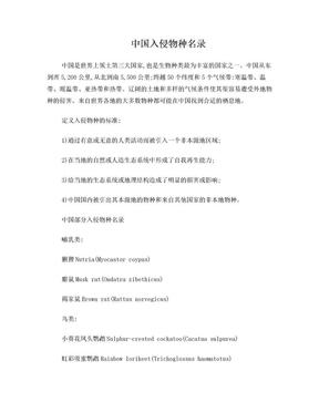 中国入侵物种名录.doc