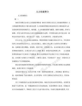 人力资源整合.doc