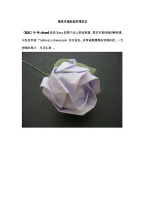 超级详细的纸玫瑰折法.pdf