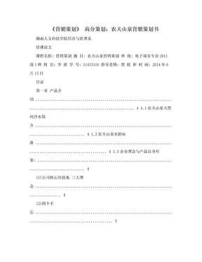 《营销策划》 高分策划:农夫山泉营销策划书.doc