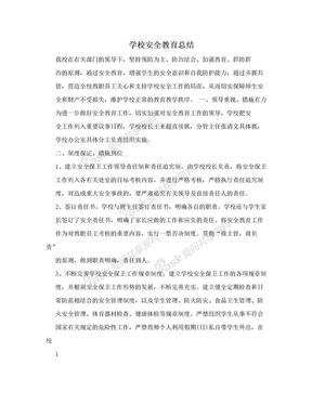 学校安全教育总结.doc