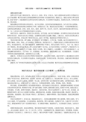 刘善人讲性理疗病+北大承泽园一耽学堂讲座2006年.doc