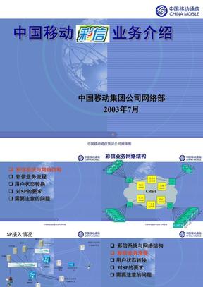 中国移动彩信业务.PPT
