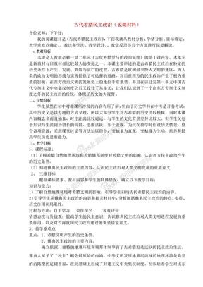 高中历史 古代希腊民主政治(说课稿) 新人教版.doc