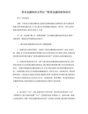 开展金融知识宣传月活动总结.doc