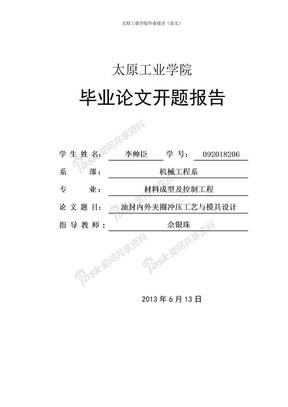 油封内外夹圈冲压工艺与模具设计_毕业论文.doc