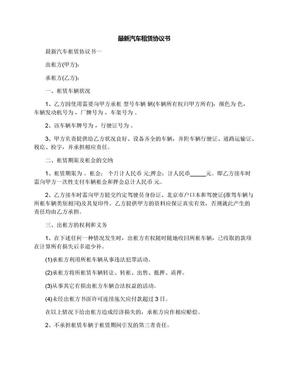 最新汽车租赁协议书.docx