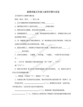 新教科版五年级上册科学期中试卷.doc