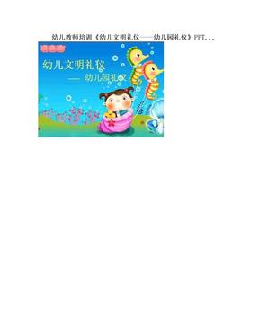 幼儿教师培训《幼儿文明礼仪——幼儿园礼仪》PPT....doc