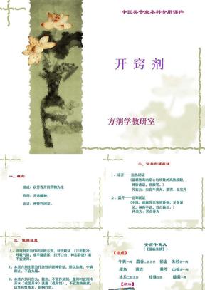 广州中医药大学方剂学PPT开窍剂.ppt