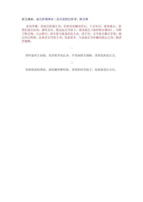 南公怀瑾禅诗二首以觉情幻.doc