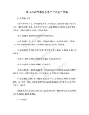 """中国石油冬季安全生产""""八防""""措施.doc"""