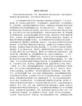销售实习报告总结.docx