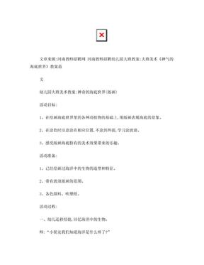 河南教师招聘幼儿园大班教案:大班美术《神气的海底世界》教案范文
