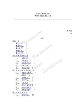 公司年会策划方案完整版.doc