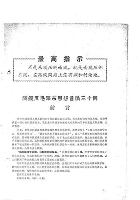 陶铸言论三十例.pdf