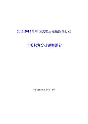 2011-2015年中国火锅店连锁经营行业市场投资分析预测报告.doc