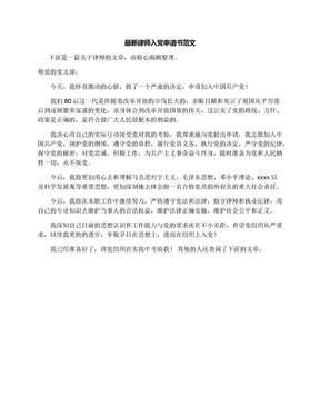 最新律师入党申请书范文.docx