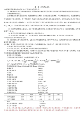 汽车理论第五版_课后习题答案(正确).doc