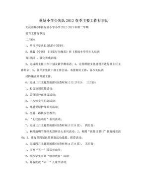 蔡场小学少先队2013春季主要工作行事历.doc
