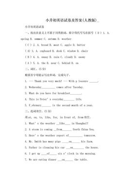 小升初英语试卷及答案(人教版)_.doc