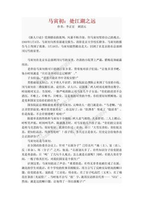 马寅初:处江湖之远.doc