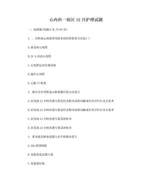 心内科护理12月试题.doc