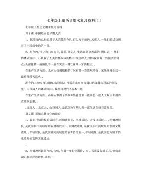 七年级上册历史期末复习资料[1].doc