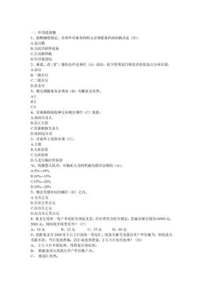 2011中国建设银行招聘笔试题库大全.doc