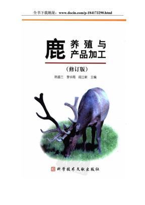 鹿养殖与鹿产品加工 (修订版).doc