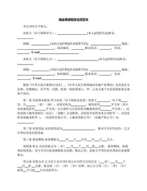 商业用房租赁合同范本.docx