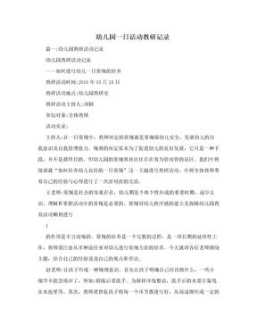 幼儿园一日活动教研记录.doc