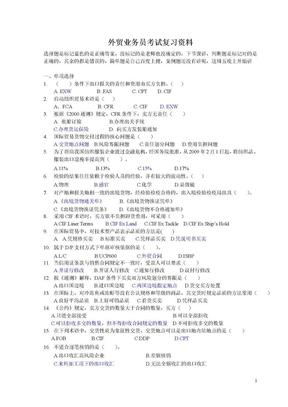 外贸业务员考试复习.doc