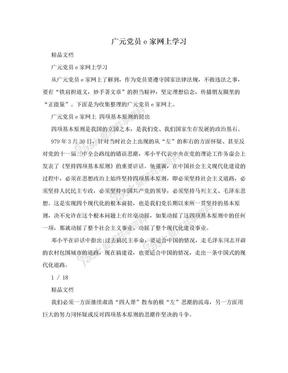 广元党员e家网上学习.doc