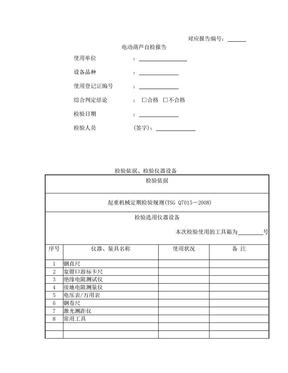 钢丝绳电动葫芦自检报告自检报告项目.doc