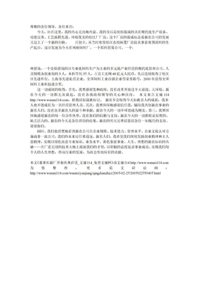 董事长新厂开业庆典讲话.doc