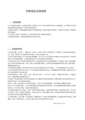 劳保用品发放制度.doc