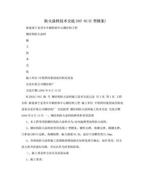 防火涂料技术交底S07-01(C型檩条).doc
