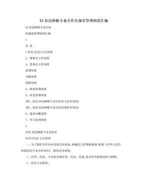 XX农民种植专业合作社规章管理制度汇编.doc