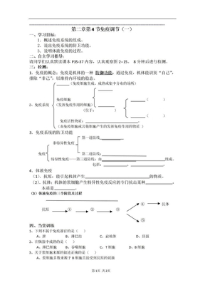 高中生物必修三导学案及答案--免疫调节(一).doc