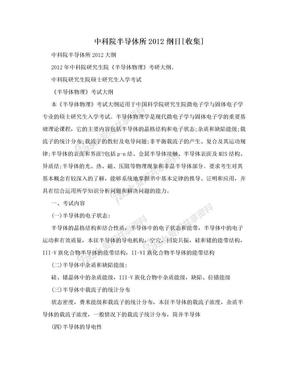 中科院半导体所2012纲目[收集].doc