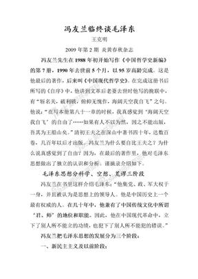 冯友兰临终谈毛泽东.doc